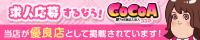 東京のメンズエステ求人は『求人ココア』におまかせ