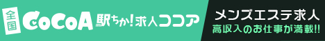 夜のお仕事検索サイトメンズエステ求人ココア(立川の求人)