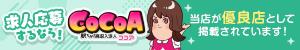 横浜の高収入アルバイトならメンズエステ求人ココア